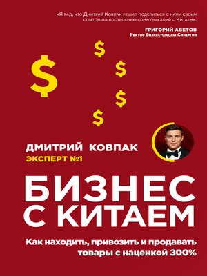 cover image of Бизнес с Китаем